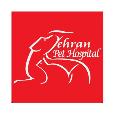 بیمارستان دامپزشکی تهران